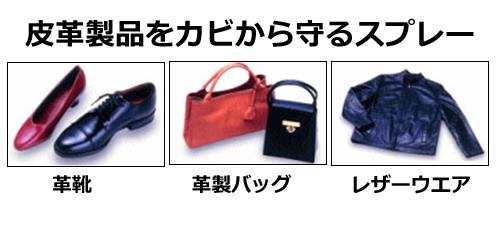 革製製品のお手入れ 保革 皮革製品 ハンドバッグのお手入れ用品 靴のカビ対策