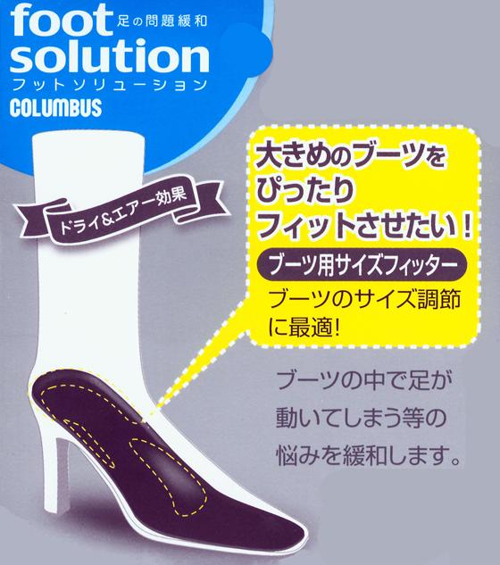 ブーツのサイズ調整,ブーツ用中敷き,ブーツ用インソール