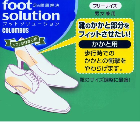 靴のサイズ調整、かかとクッション