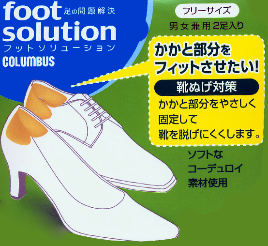 靴脱げ対策,靴用品