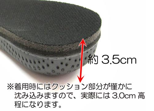 カカトフィット&アップインソール3.5cm#4 コロンブス スタイルソリューションCOLUMBUS Style Solution説明2