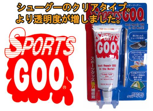 スポーツ グー,sports goo,シューグ 透明タイプ,靴底の補修.靴底の補修
