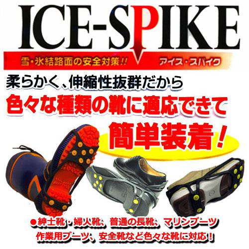 アイススパイク 靴に付ける滑り止め 靴用スパイク 凍結路 雪道