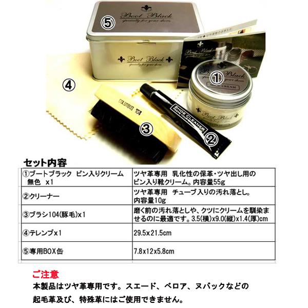 コロンブス ブートブラック シルバーライン シューケアセット#1 COLUMBUS Boot Black silver line 明細